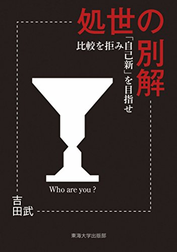 処世の別解 / 吉田武