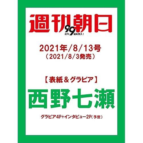 週刊朝日 2021年 8/13号 表紙画像