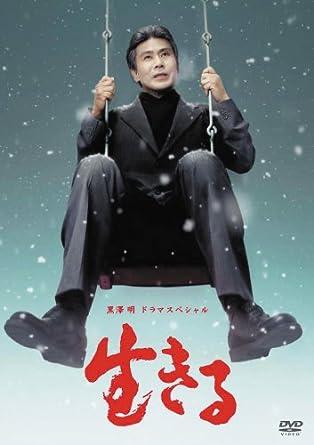 Amazon | 黒澤 明 ドラマスペシ...