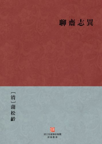 Ghost and Love Stories (Tales of LiaoZhai) --Traditional Chinese Edition -- BookDNA Chinese Classics