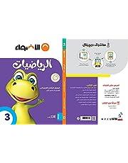 Al-Adwaa Mathematics Book - Primary School - Third Grade