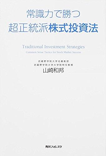 常識力で勝つ超正統派株式投資法 (角川フォレスタ)