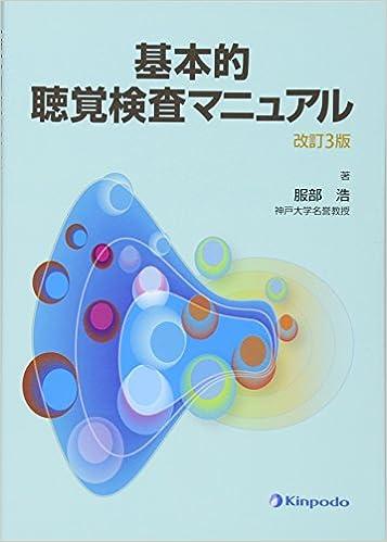 Book's Cover of 基本的聴覚検査マニュアル (日本語) 単行本 – 2010/5/1