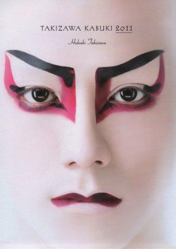 パンフレット ★ 滝沢秀明 2011 舞台 「滝沢歌舞伎」