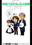 涼宮ハルヒちゃんの憂鬱(4) (角川コミックス・エース)