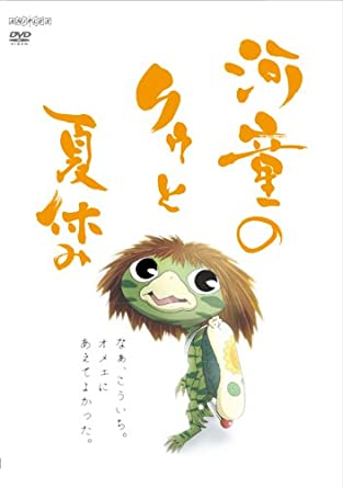 Amazon | 河童のクゥと夏休み 【...