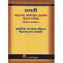 आधुनिक भारताचा इतिहास महाराष्ट्राच्या संदर्भात (MPSC) सामान्य अध्ययन - I (Marathi Edition)