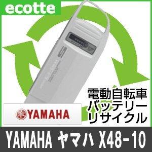 【お預かりして再生】 X48-10 YAMAHA ヤマハ 電動自転車 バッテリー リサイクル サービス Li-ion   B00H95JBPE