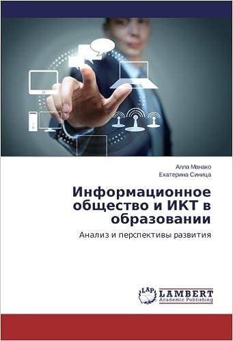Informatsionnoe obshchestvo i IKT v obrazovanii: Analiz i perspektivy razvitiya (Russian Edition)