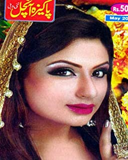 Buy Pakeeza Anchal Monthly Book Online at Low Prices in