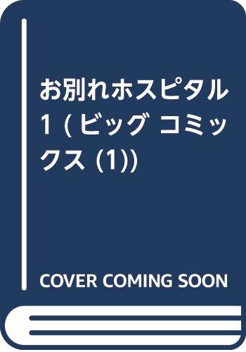 お別れホスピタル(1) / 沖田×華の商品画像