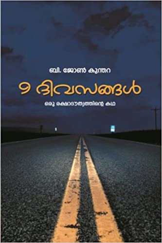 9 Days: A rescue Mission (Malayalam Edition): B John john