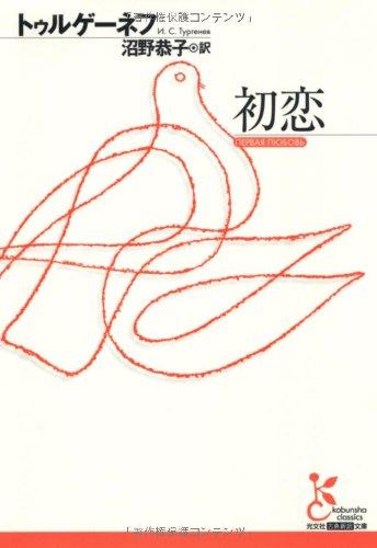 初恋 (光文社古典新訳文庫)