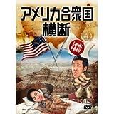 水曜どうでしょう 第15弾 アメリカ合衆国横断 [DVD]