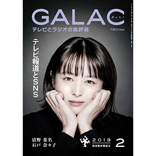 GALAC 2019年2月号 表紙画像