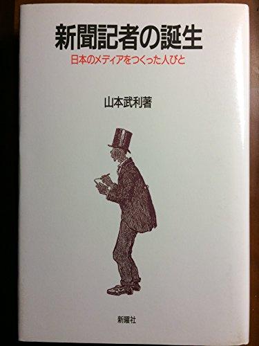 新聞記者の誕生―日本のメディアをつくった人びと