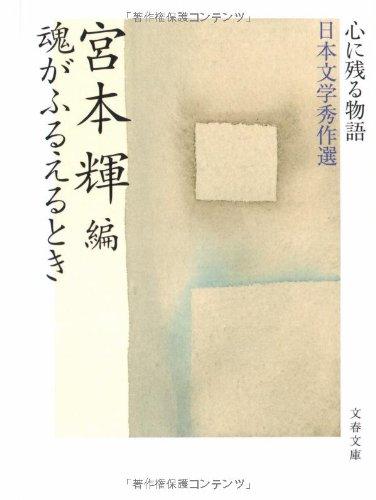 魂がふるえるとき―心に残る物語 日本文学秀作選 (文春文庫)