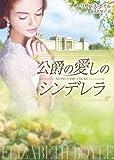 公爵の愛しのシンデレラ (MIRA文庫)
