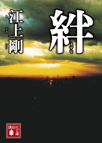 絆 (講談社文庫)