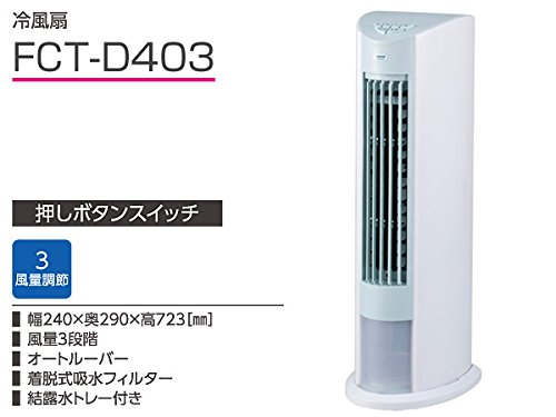 山善(YAMAZEN)冷風扇ホワイトブルーFCT-D403(WA)