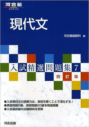 早稲田大学に合格するためのオススメ参考書:私大現代文編