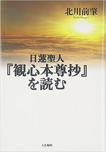 日蓮聖人『観心本尊抄』を読む  ...
