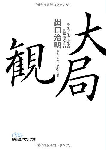 大局観 (日経ビジネス人文庫)