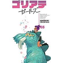 ゴリアテ・ガールズ 第3話 (comiXology Originals) ゴリアテ・ガールズ (comiXology Originals) (Japanese Edition)