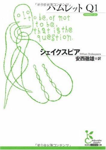 ハムレットQ1 (光文社古典新訳文庫)
