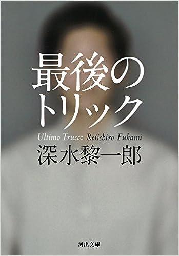 """""""最後のトリック"""""""