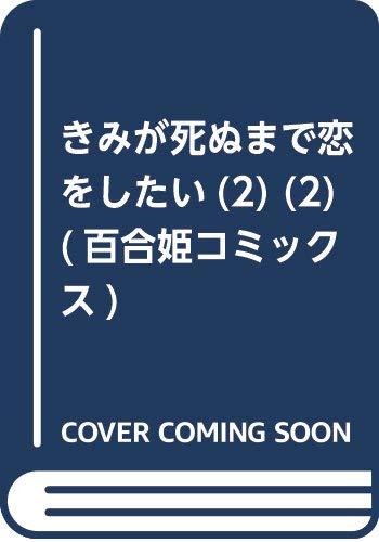 きみが死ぬまで恋をしたい(2) (百合姫コミックス)
