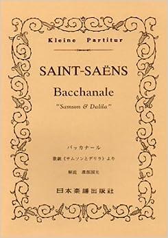 No.230 サンサーンス バッカナール (Kleine Partitur)