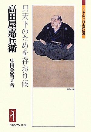 高田屋嘉兵衛―只天下のためを存おり候 (ミネルヴァ日本評伝選)