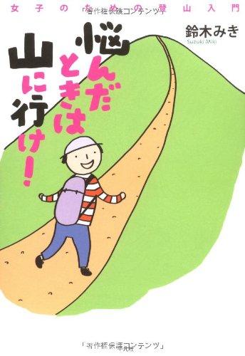 悩んだときは山に行け! 女子のための登山入門