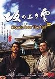 Clouds Over the Hill Season 3 (Saka No Ue No Kumo 3) Japanese Tv Drama Dvd NTSC All Region 3 Dvd Digipak Boxset (Japanese Audio with English Sub)