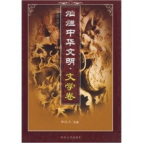 brilliant Chinese Civilization: Literature Study(Chinese Edition)