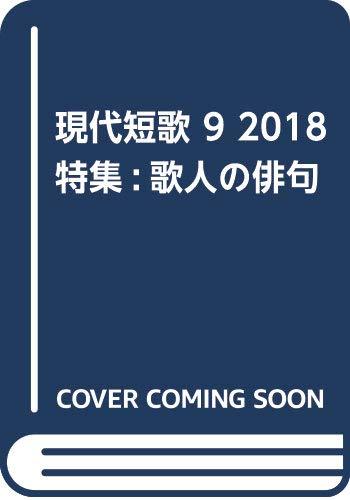 現代短歌 9 2018 特集:歌人の俳句