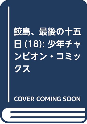 鮫島、最後の十五日(18): 少年チャンピオン・コミックス
