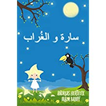 ‫سارة و الغراب: The Star Child and the Raven - Das Sternenkind und der Rabe (arabische Version) ‬(Provencal Edition)