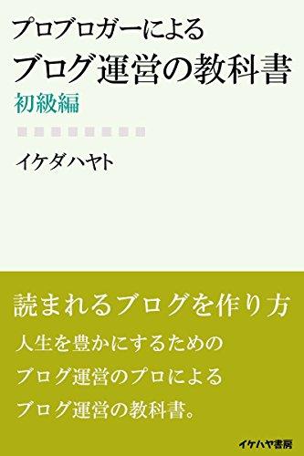 pro broger niyoru brog unei no kyokasyo syokyuhen (ikehaya bookstore) (Japanese Edition)