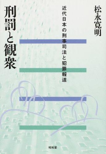 刑罰と観衆―近代日本の刑事司法と犯罪報道