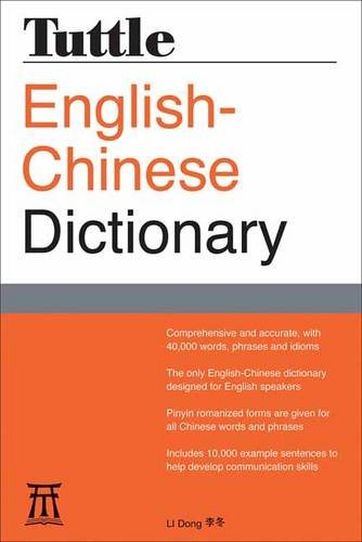 Tuttle English-Chinese Dictionary: [Fully Romanized] (Tuttle Reference Dictionaries)