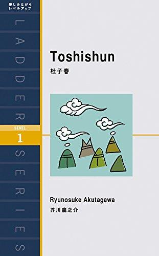 杜子春 Toshishun (ラダーシリーズ Level 1)