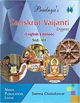 Buy Sanskrit Vaijanti Digest - Class 12 (English) Book Online at Low