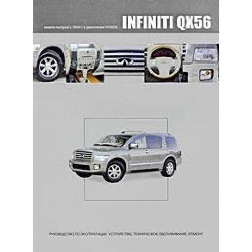 infiniti-qx56-modeli-ja60-vypuska-s-2004-g-s-benzinovym-dvigatelem-vk56de-rukovodstvo-po-ekspluatats