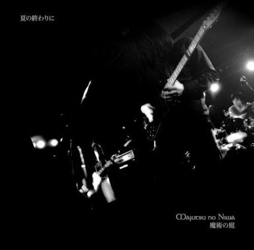 At the End of Summer by Majutsu No Niwa (2009-01-13)