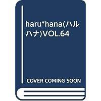 haru*hana(ハルハナ)VOL.64