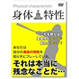 【DVD】身体の特性