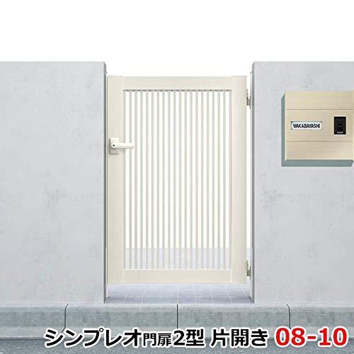 YKKAP シンプレオ門扉2型 片開き 門柱仕様 08-10 HME-2 『たて格子デザイン』 ホワイト B072BBS29K 本体カラー:ホワイト