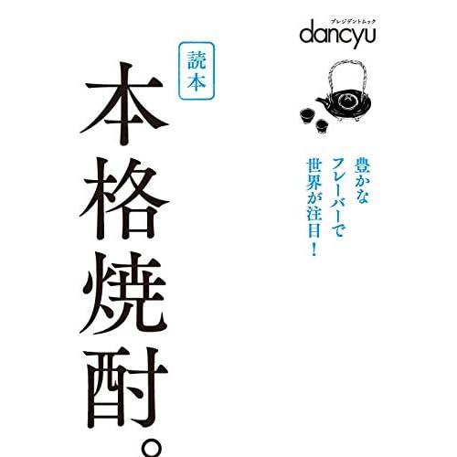 dancyu ムック 表紙画像